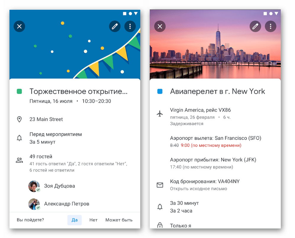 Отображение событий их GMail в приложении Google Календарь для Android
