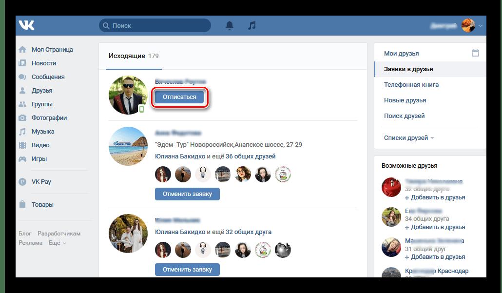 Отписаться от пользователя на сайте ВКонтакте