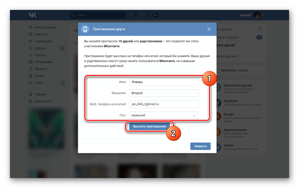 Отправка приглашения для регистрации страницы ВКонтакте