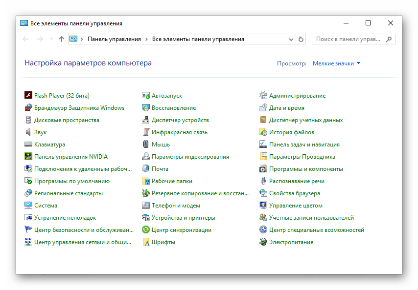 Панель управления открыта через окно Параметров ОС Windows 10
