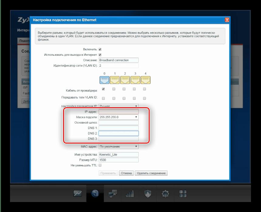 Параметры статического IP для ручной настройки zyxel keenetic lite 3