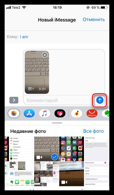 Передача видео по iMessage на iPhone