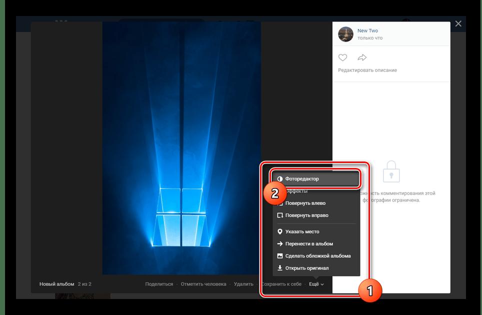 Переход к фоторедактору в соцсети ВКонтакте