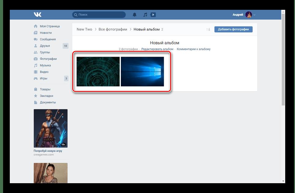 Переход к изображению на сайте ВКонтакте