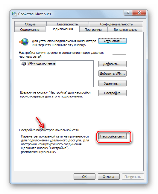 Переход к настройке сети из раздела Подключения в окне свойств интернета в Windows 7