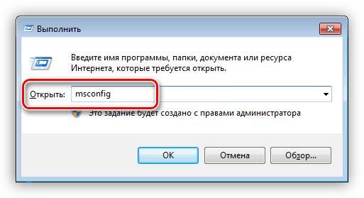 Переход к оснастке Конфигурация системы из строки Выполнить в Windows 7