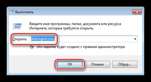 Переход к оснастке Управление дисками из меню Выполнить в Windows 7