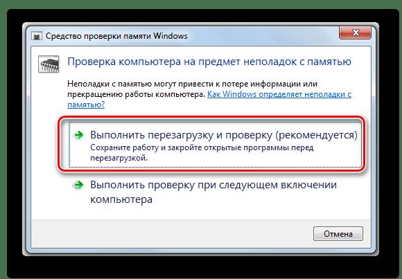 Переход к перезапуску компьютера в диалоговом окне Средства проверки памяти в Windows 7