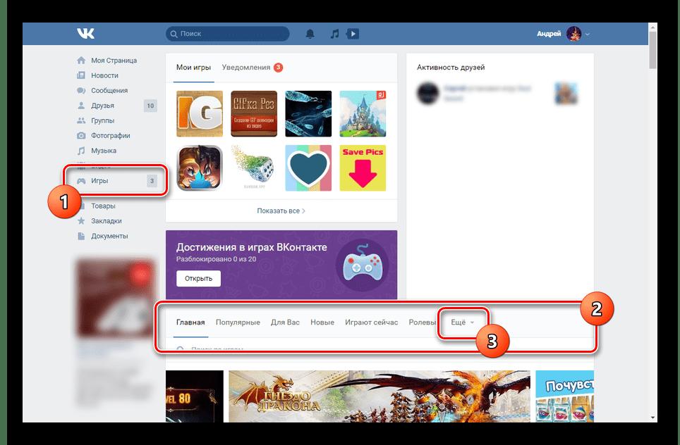 Переход к разделу Еще в разделе Игры ВКонтакте