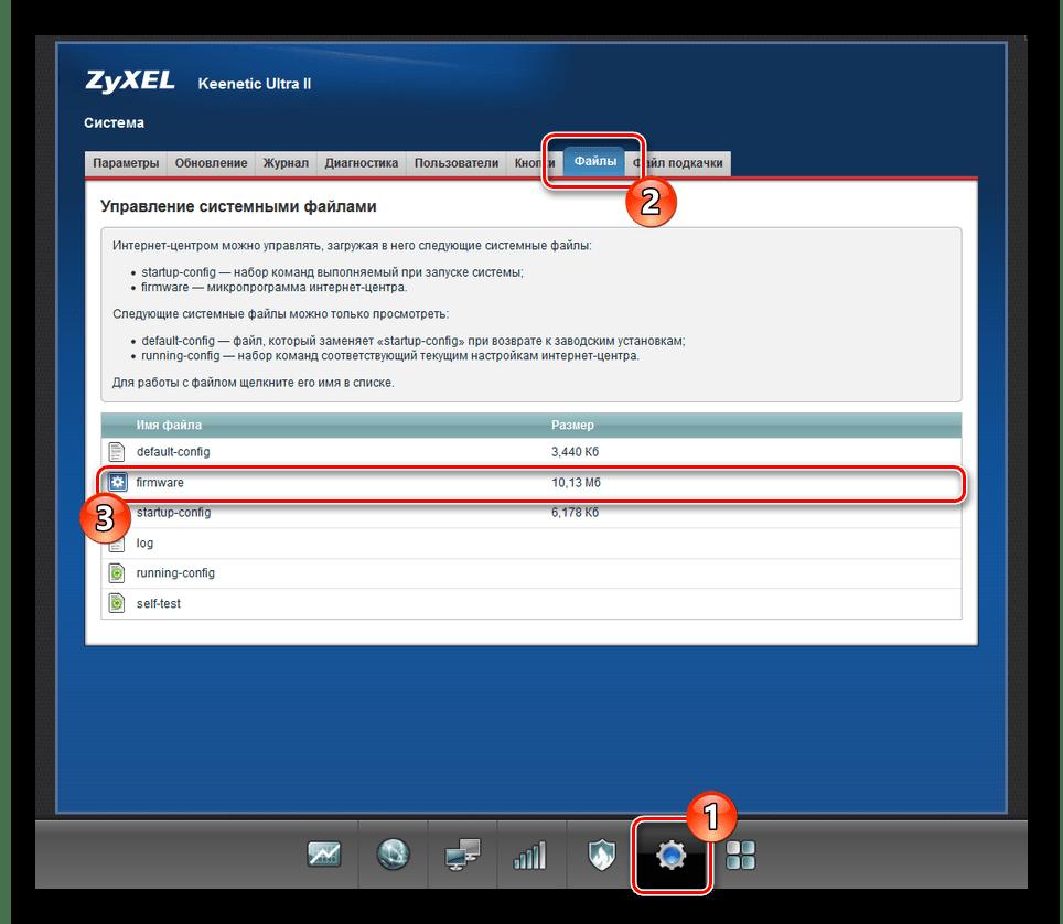 Переход к разделу Файлы на роутере ZyXEL Keenetic