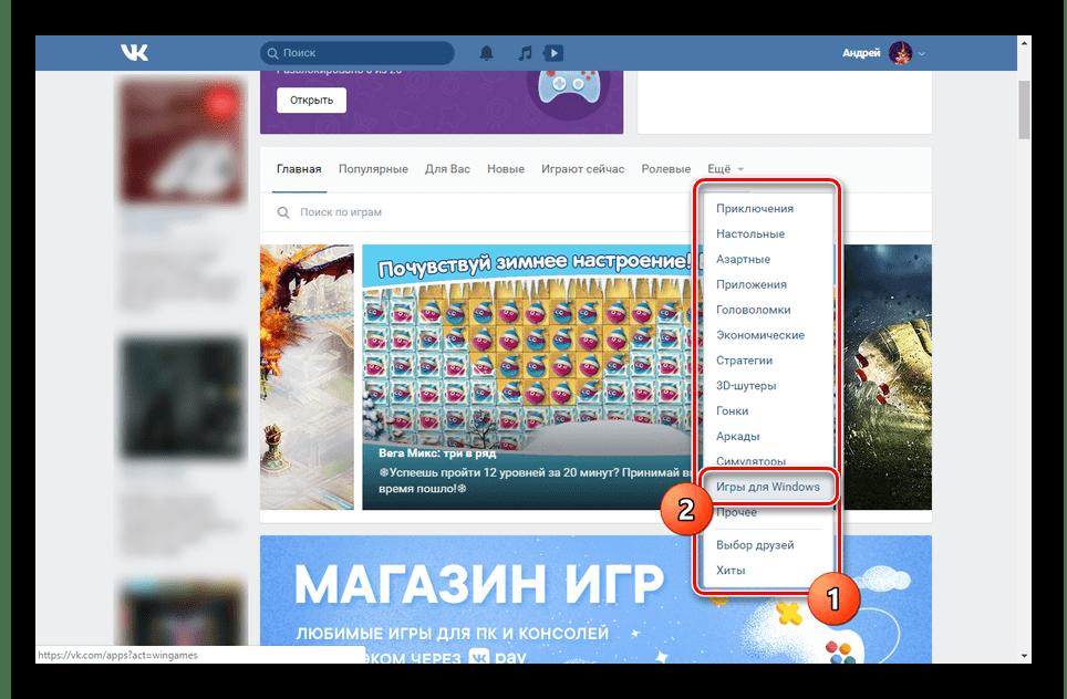 Переход к разделу Игры для Windows ВКонтакте