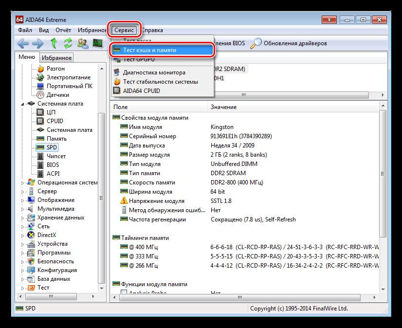 Переход к тестированию скорости кеша и оперативной памяти в программе AIDA64
