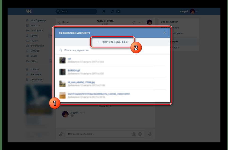 Переход к выбору презентации из ВКонтакте