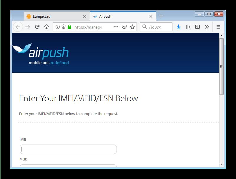 Переход на сайт Airpush для удаления рекламы Opt Out на Android