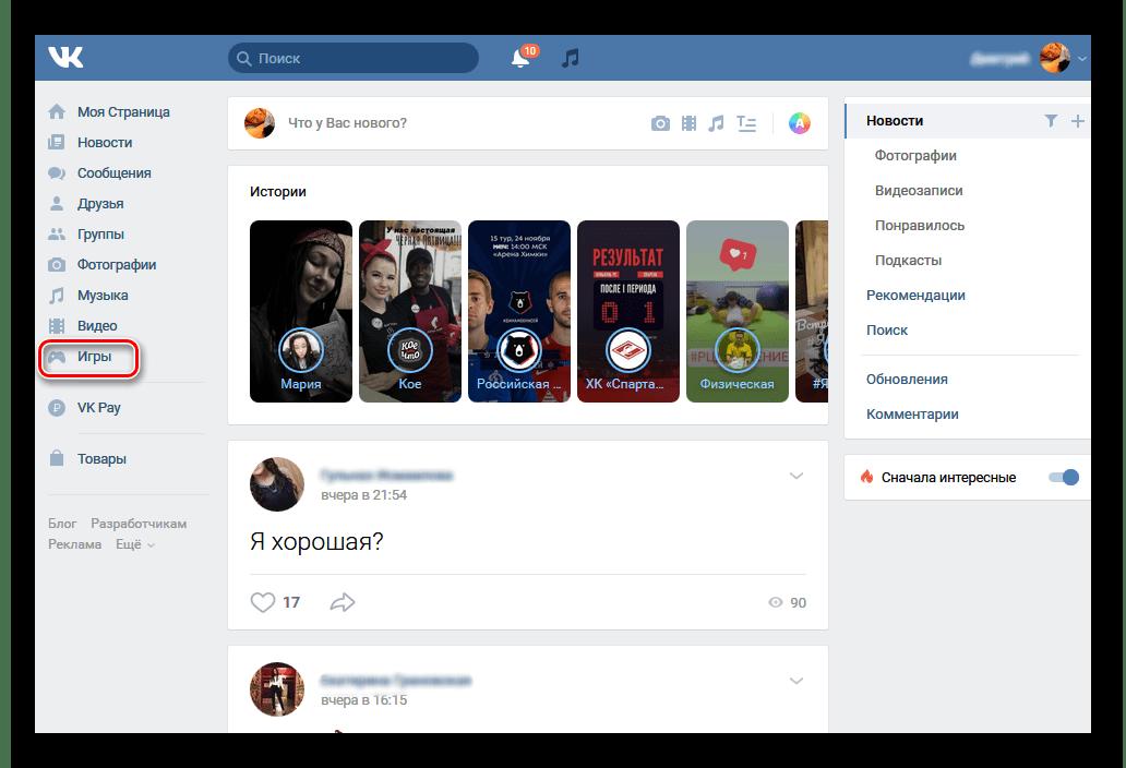 Переход в Игры на сайте ВКонтакте
