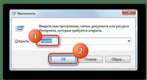 Переход в Редактор системного реестра путем ввода команды в окно Выполнить в Windows 7