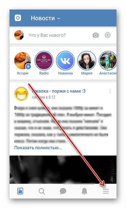 Переход в инструменты в приложении ВКонтакте