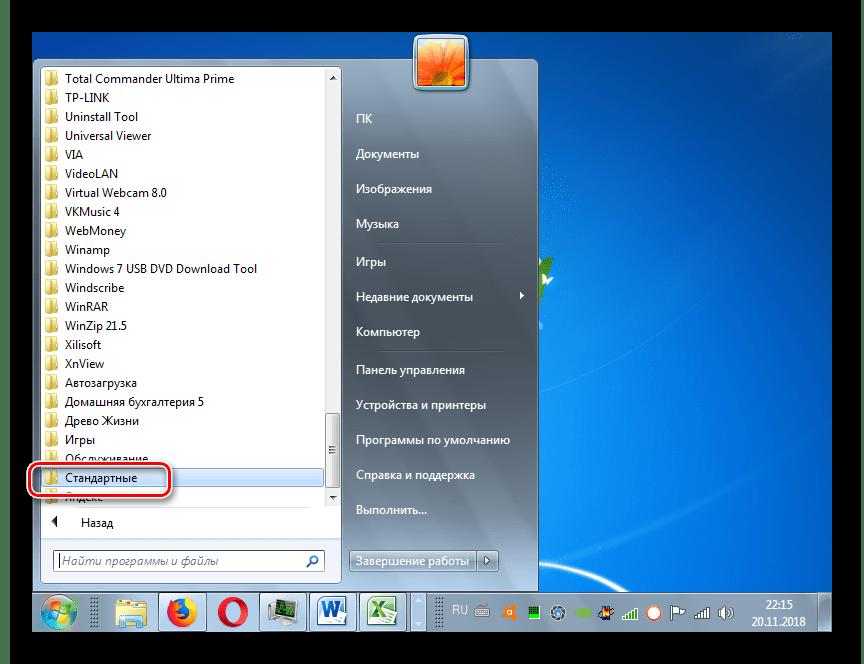 Переход в каталог Стандартные через меню Пуск в Windows 7