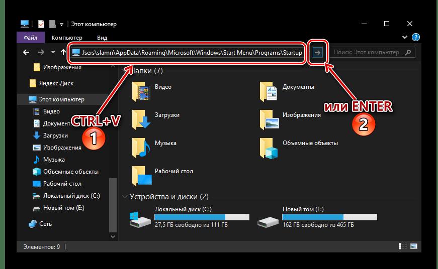 Переход в папку Автозагрузки через системный Проводник на компьютере с Windows 10