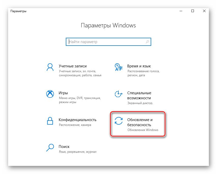 Переход в раздел Обновление и безопасность в Параметры Windows 10