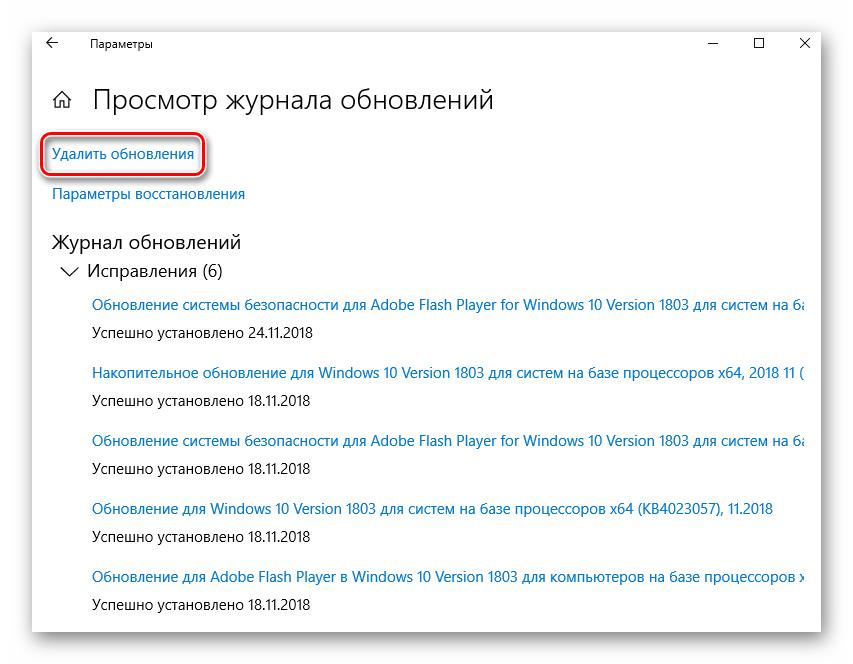 Переход в раздел Удалить обновления в параметрах Windows 10