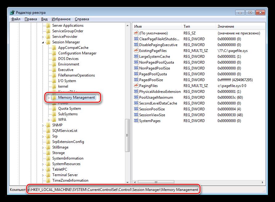 Переход в ветку управления файлом подкчки в Редакторе реестра Windows 7