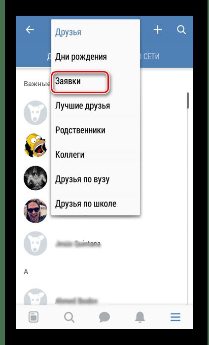 Переход в заявки дружбы в приложении ВКонтакте
