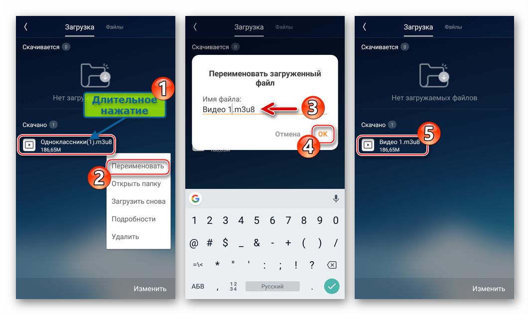 Переименование видеороликов, скачанных из Одноклассников через UC Browser для Android