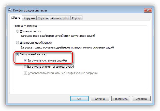 Переключение режима загрузки ОС в оснастке Конфигурация системы Windows 7