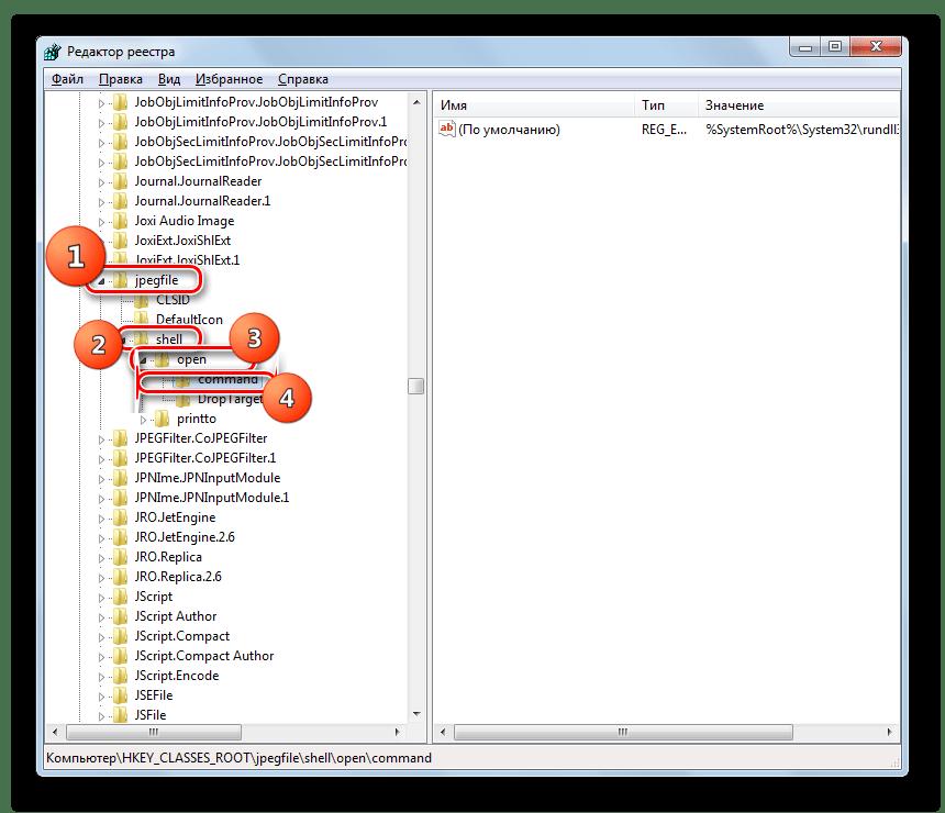 Перемещение в раздел command для файлов JPG в окне Редактора системного реестра в Windows 7