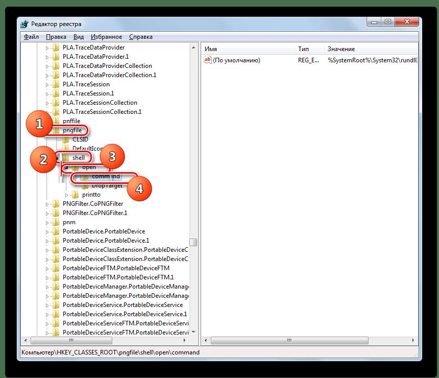 Перемещение в раздел command для файлов PNG в окне Редактора системного реестра в Windows 7