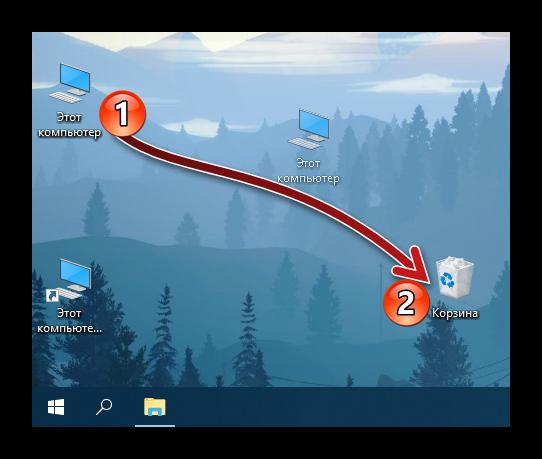 Перемещение значка Этот компьютер в Корзину на Рабочем столе в ОС Windows 10