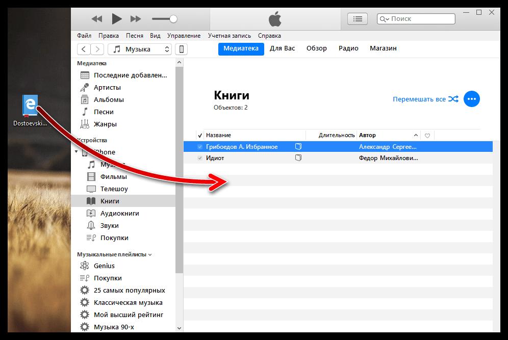 Перенос книги на iPhone через iTunes