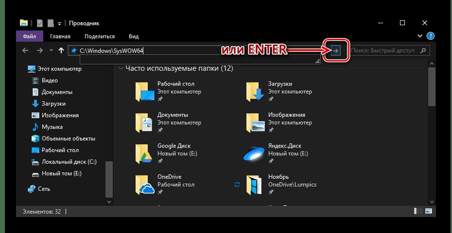 Переод к месторасположению исполняемого файла Командной строки в Windows 10