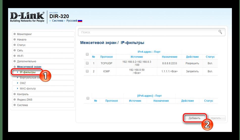 Перейти к добавлению IP-фильтра для роутера D-Link DIR-320