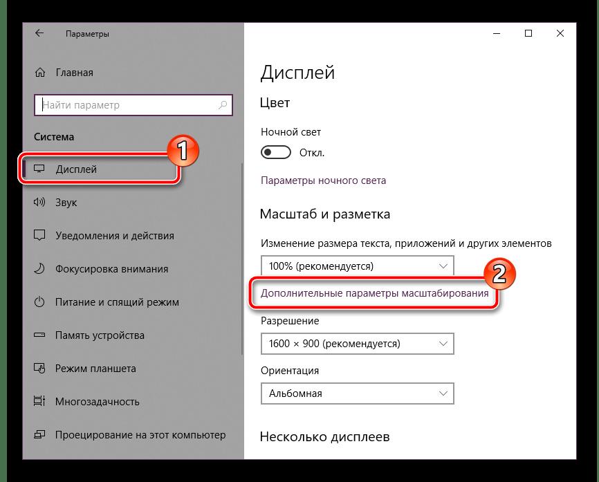 Перейти к дополнительным параметрам масштабирования в Windows 10