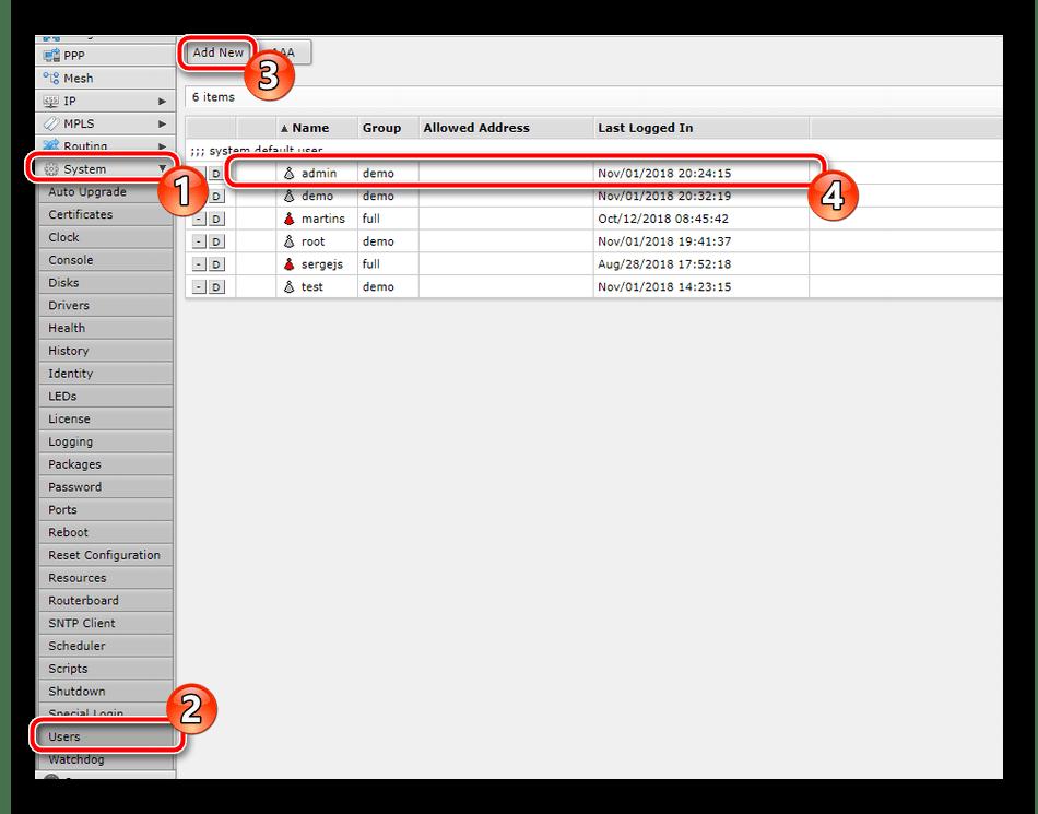 Перейти к изменению учетной записи на роутере Mikrotik RB951G-2HnD