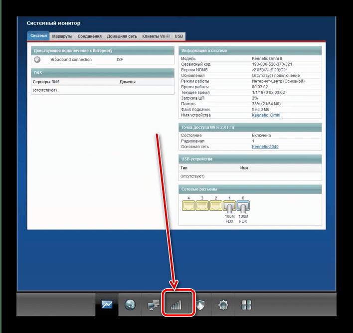 Перейти к настройкам wi fi для смены пароля на роутере Zyxel Keenetic Ultra