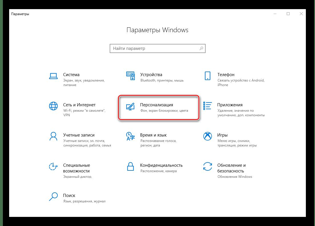 Перейти к разделу параметров Персонализация в ОС Windows 10