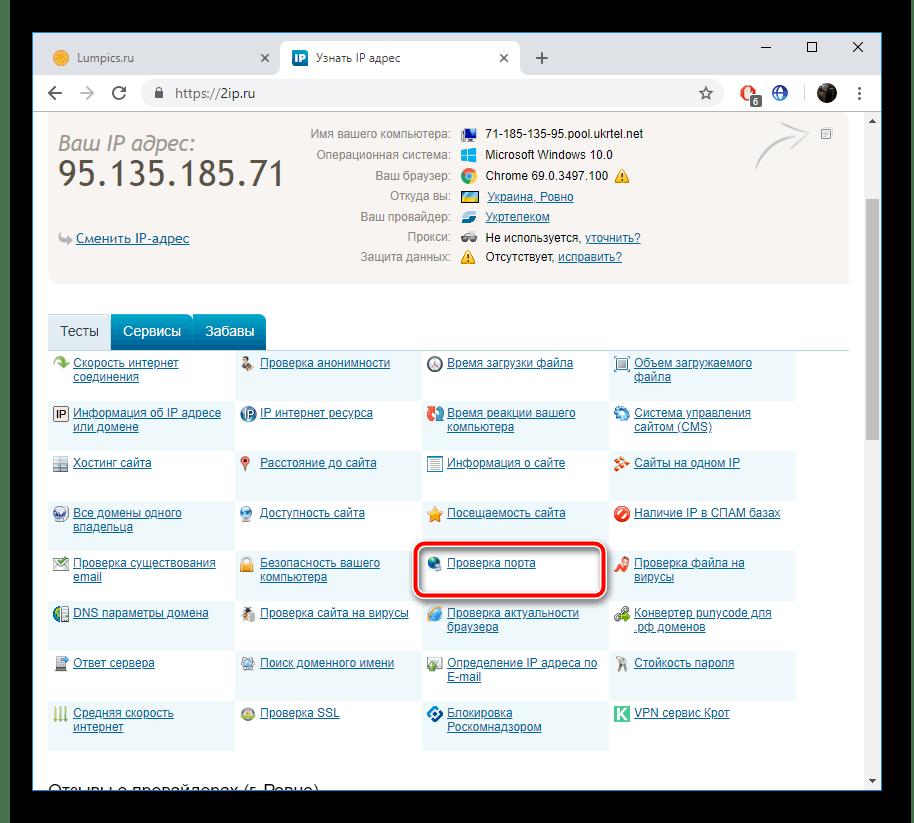 Перейти к тесту портов на сайте 2IP.ru