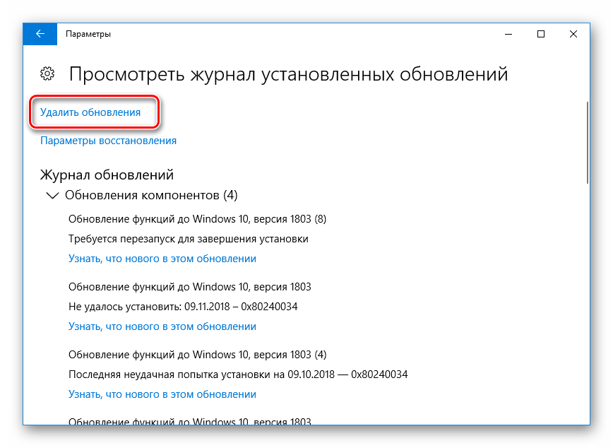 Перейти к удалению обновлений в операционной системе Windows 10