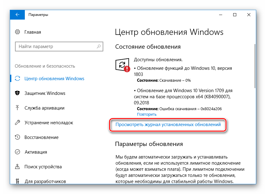 Перейти к журналу установленных обновлений в операционной системе Windows 10