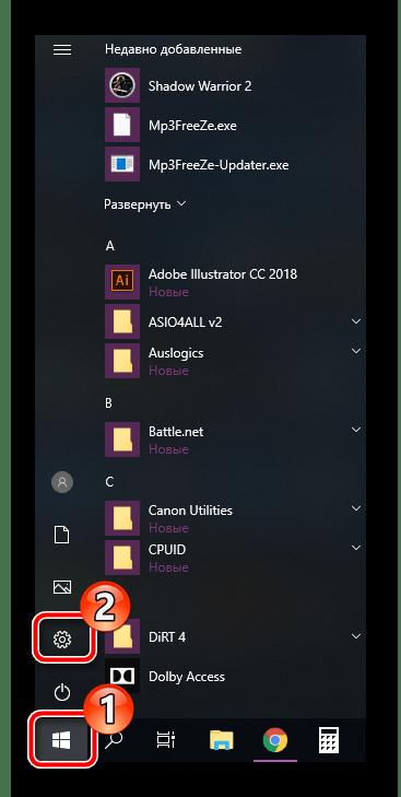 Перейти в Параметры в операционной системе Windows 10