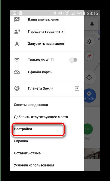 Перейти в настройки Google Карт для отключения режима Штурман в Android