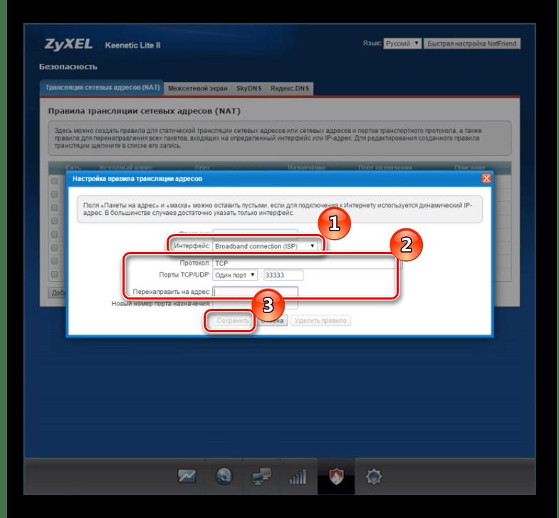 Первое правило проброса порта на роутере ZyXEL Keenetic