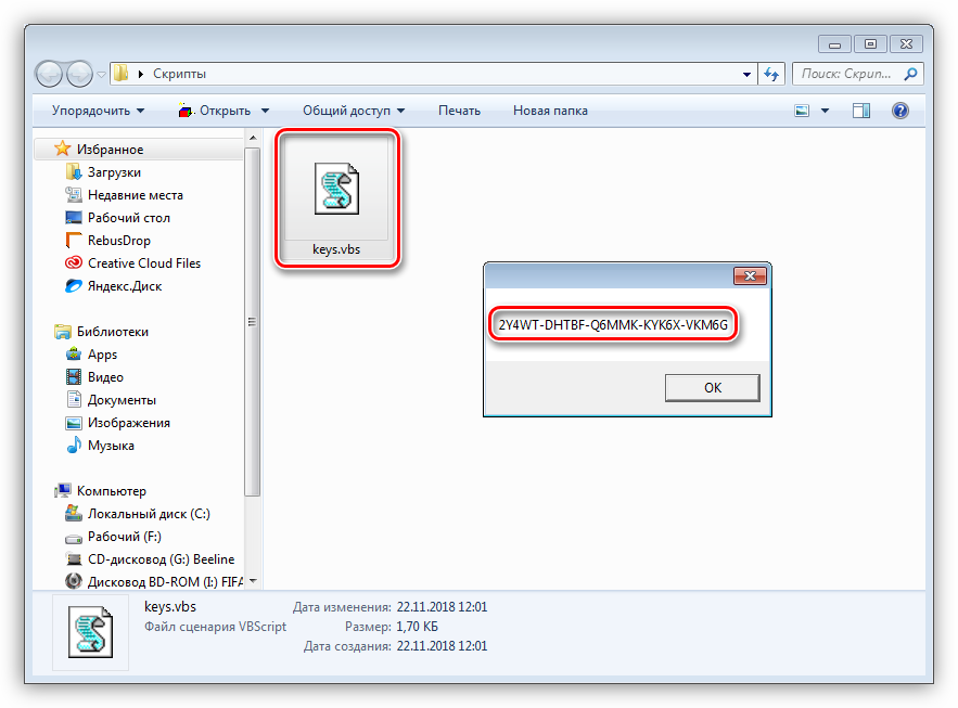 Первый этап выполнения скрипта для определения лицензионного ключа Windows 7