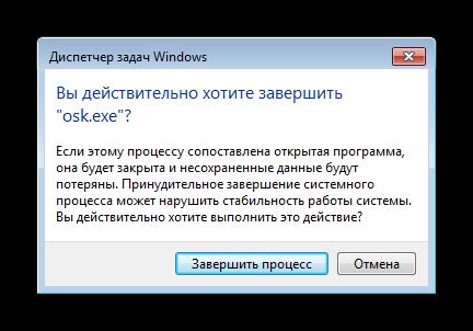 Подтвердить закрытие экранной клавиатуры в Windows 7 через Диспетчер задач