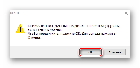 Подтверждение начала процедуры создания загрузочной флешки в утилите Руфус для Windows