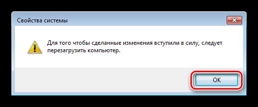 Подтверждение перезагрузки при настройке файла подкачки в Windows 7