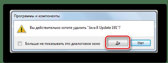 Подтверждение согласия на удаление Java в диалоговом окне Программы и компоненты в Windows 7